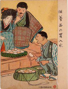 Buying Nutritious Food (Jiyohin no kaiire) from Ehagaki sekai | Museum of Fine Arts, Boston