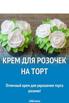 Cream for roses on a cake- Крем для розочек на торт Great cream for decorating roses with a cake! Cake Decorating Videos, Birthday Cake Decorating, Cupcake Cream, Russian Desserts, Thai Dessert, Cream Recipes, Yummy Cakes, Cake Recipes, Food And Drink
