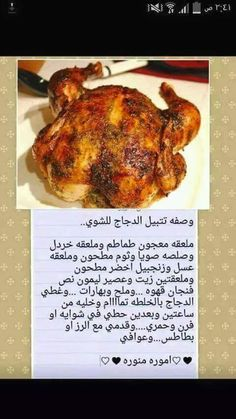 Meat Recipes, Chicken Recipes, Cooking Recipes, Cake Recipes, Plats Ramadan, Arabian Food, Egyptian Food, Cookout Food, Good Food