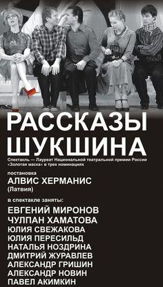 «Рассказы Шукшина». Театр Наций.