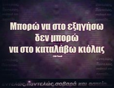 Speak Quotes, Me Quotes, Funny Quotes, Funny Memes, Jokes, Funny Greek, Math Humor, Just Kidding, Self Confidence