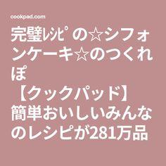 完璧レシピの☆シフォンケーキ☆のつくれぽ 【クックパッド】 簡単おいしいみんなのレシピが281万品