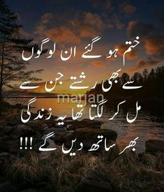 Urdu Quotes Images, Love Quotes In Urdu, Best Urdu Poetry Images, Love Poetry Urdu, Poetry Quotes, Quotations, Hazrat Ali Sayings, Imam Ali Quotes, Best Islamic Quotes