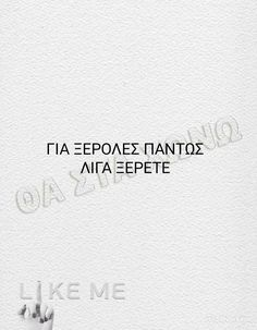 Clever Quotes, Funny Quotes, Fake Friends, Greek Quotes, Romance, Passion, My Love, Lion, Football