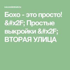 Бохо -  это просто! / Простые выкройки / ВТОРАЯ УЛИЦА