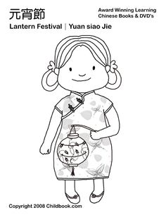 Chinese New Year | Kids | Coloring Pages