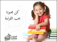 كن #مجنونا بحب #القراءة Be #crazy about reading #books