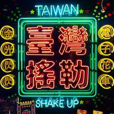 Chinese New Year Card, Branding Design, Logo Design, Neon Logo, Neon Design, Chinese Patterns, Wine Label Design, Font Art, Graffiti Drawing