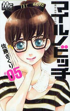 Buy Mairunovich by Zakuri Sato and Read this Book on Kobo's Free Apps. Discover Kobo's Vast Collection of Ebooks and Audiobooks Today - Over 4 Million Titles! Shoujo, Manga Anime, Books To Read, Japanese, Comics, Reading, Sato, Kdrama, Free Apps