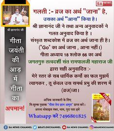 Geeta ka sahi geyan to sent rampal ji ne brtaya he Verses About Strength, Verses About Love, Quotes About God, Krishna, Hanuman, Karma, Gita Quotes, Allah God, Nostalgia