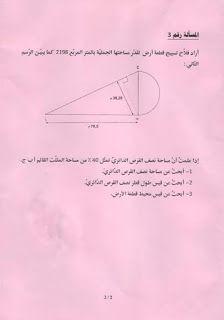 كل اختبارات مناظرة السيزيام 2017 Tunisie Devoirs College Lycee Movie Posters Person Math