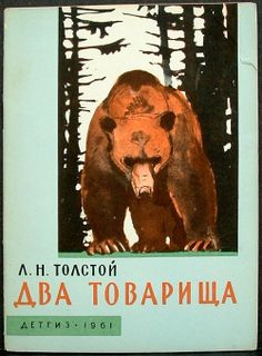 Tolstoy's Two Comrades, bear on cover