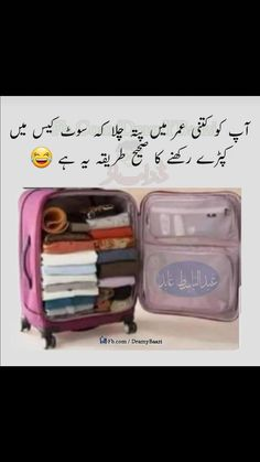 Urdu Funny Quotes, Funny Education Quotes, Funny Attitude Quotes, Funny Girl Quotes, Jokes Quotes, Memes, Namal Novel, Funny Insults, Disney Princess Quotes