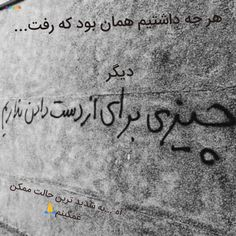 Birthday Quotes For Best Friend, Persian Quotes, Text On Photo, Texts, Qoutes, Art Drawings, Simple, Quotations, Quotes