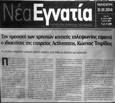 Activemms - Mobile Marketing Services: Συνέντευξη στην εφημερίδα Νέα Εγνατία