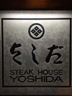La viande de bœuf de Kobe