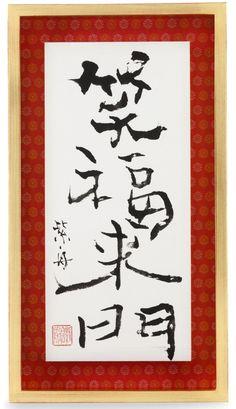 笑福来門 / 作品 / ギャラリー / 書家 紫舟(ししゅう)