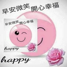 Good Morning Picture, Morning Pictures, Good Morning Wishes, Morning Greeting, Greed, Happy, Chinese, Ser Feliz, Chinese Language