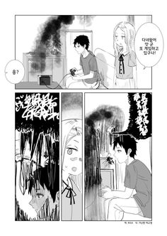 죽어서도 남친을 지켜주는 여친의 유령이라니 ㅠㅠㅠ너무 안타까워요 흑흑 역자: Risa 식자: 가난한 여... Manga, Comics, Anime, Movie Posters, Sleeve, Film Poster, Manga Anime, Popcorn Posters, Manga Comics