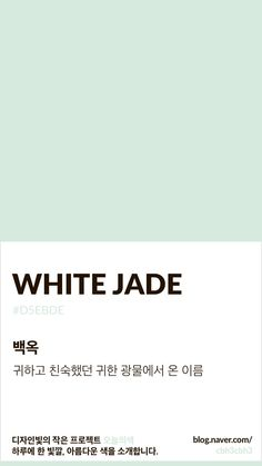 [오늘의 빛: 오늘의 색] 백옥 : 네이버 블로그 Flat Color Palette, Colour Pallette, Colour Schemes, Pantone Colour Palettes, Pantone Color, Paleta Pantone, Colour Board, Color Swatches, Color Names