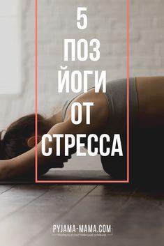 Yoga Posen, Finding Happiness, Motivation, Asana, Self Development, New Life, Health And Beauty, Healthy Lifestyle, Life Hacks