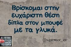Funny Greek Quotes, Funny Picture Quotes, Photo Quotes, Funny Quotes, Clever Quotes, Interesting Quotes, Funny Thoughts, Jokes Quotes, Stupid Funny Memes