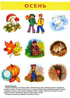 """Тематический комплект """"Осень"""" предназначен для детей от 1 года до 5 лет.  В него входит больше 40 листов с заданиями."""