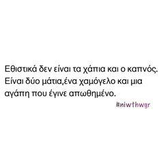 """""""Μια αγαπη που έγινε απωθημένο"""" #νιωθεις ? #niwthwgr #greekquotes"""
