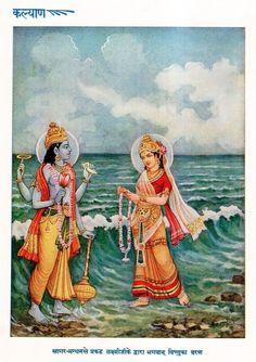 Hindu Cosmos — Vishnu Lakshmi Hindu Print Kalyan (Hindi...