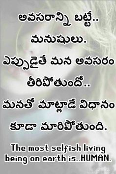 Image Result For Quotes Adda Telugu Images Quotations Quotes
