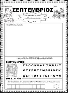 Days Of Week, Autumn Activities, Math Skills, School Days, School Projects, Special Education, Kai, Worksheets, Greek