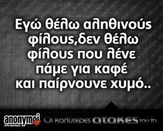 Free Therapy, Greek Quotes, Sarcasm, Like You, Funny Quotes, Jokes, Messages, Humor, Sayings