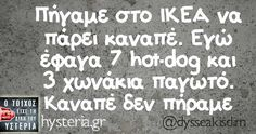Funny Greek, True Words, Laugh Out Loud, Jokes, Lol, Laughing So Hard, Chistes, Memes, Funny Jokes