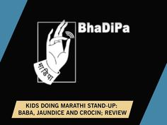 #Reviews | BhaDiPa has released a new stand-up piece, a collaborative effort of Bharatiya Baccha Party and Dhappa under Secret #Marathi #Stand-up (SMS), where 3 kids from the movie become comic artists, parodying the societal elements. Stand Up Comedy, 3 Kids, Comic Artist, Laugh Out Loud, Comedians, Effort, Laughter, Hilarious, Movie