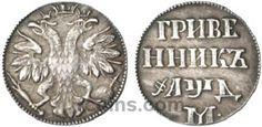 Гривенник 1704 года Гривенник 1704 года  Материал чеканки монеты: Серебро(Ag) Вес монеты: 2,85 г Гурт: гладкий Разновидность: НОВОДЕЛ. Редкость по каталогу Биткина: (R2) Состояние данного экземпляра: VF(VeryFine)-XF(ExtraFine) Стоимость монеты Гривенник 1704 года:   1220 USD Стоимость монеты по металлу составляет 106 р по ценам на 26.01.2016