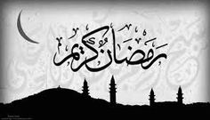 Funny Pictures, Jokes and Gifs / Animations: Ramadan Mubarak and Happy Ramadan SMS in Urdu and ...