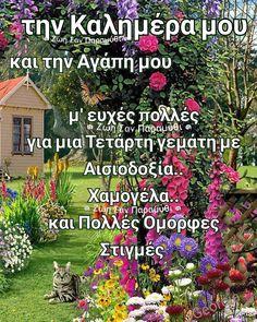 Bikini Poses, Greek Quotes, Good Morning, Instagram Posts, Plants, Anastasia, Projects, Buen Dia, Bonjour
