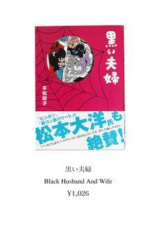 Akiko Hiramatsu Book Husband, Writing, Comics, Cover, Illustration, Books, Art, Art Background, Libros