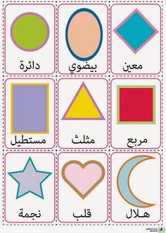 مشروع عصفور التعليمي: بطاقات الأشكال Shapes in arabic
