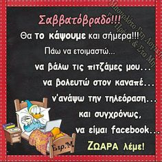 Best Quotes, Funny Quotes, Greek Quotes, S Word, Good Night, Haha, Laughter, Messages, Sayings