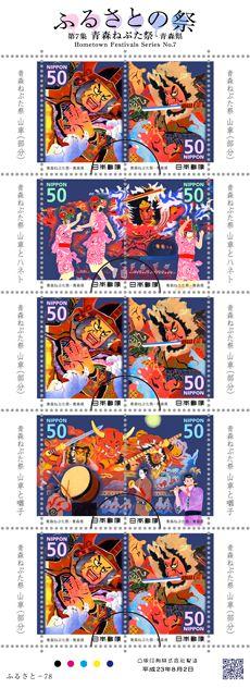 Japanese Postage Stamp 50円郵便切手