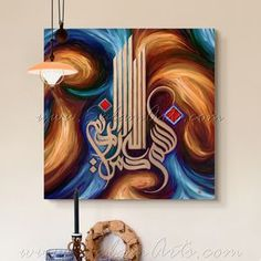 Islamic Canvas Art Arabic Calligraphy Wall Art Bismillah Origin