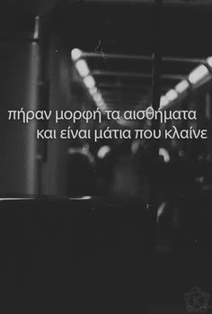 # P: on we heart it I Still Miss You, Greek Words, Greek Quotes, Its A Wonderful Life, Motto, Good To Know, Wise Words, We Heart It, Poetry