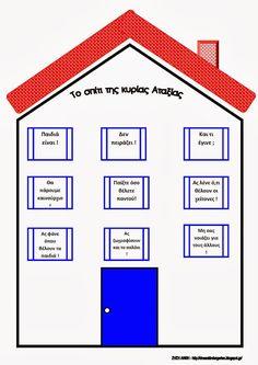 Ζήση Ανθή : Κανόνες για το σπίτι . Μιλώντας για τους κανόνες του σπιτιού μας         Μέσα σε μια πολιτεία πλάι - πλάι ... Teacher Organisation, Classroom Organization, Classroom Management, Behavior Board, Classroom Behavior, Speech Language Therapy, Speech And Language, Kids Education, Special Education