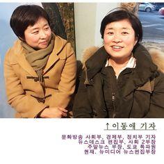 리스본 방송아카데미] 방송기자 + 시사교양PD편 (MBC 이동애 기자 + 이동희 PD) : 네이버 블로그