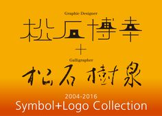 @Behance マイプロジェクトを見る : 「Symbol+Logo Collection」 https://www.behance.net/gallery/45732625/SymbolLogo-Collection