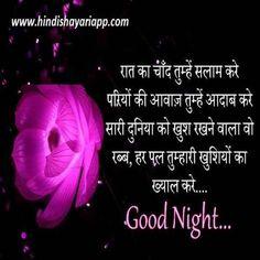 Good Night My Friend, Shayari Status, Status Quotes, Neon Signs, Text Posts