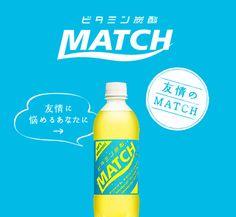 ビタミン炭酸MATCH