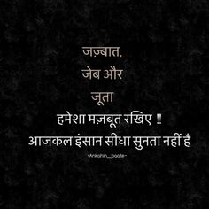 Friendship Quotes and Selection of Right Friends – Viral Gossip Hindi Quotes Images, Shyari Quotes, Desi Quotes, Motivational Picture Quotes, Hindi Words, Inspirational Quotes Pictures, True Quotes, Words Quotes, Poetry Hindi
