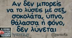 Greek Quotes, True Words, Jokes, Lol, Sayings, My Love, Minions, Funny, Drawing